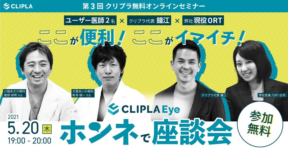 眼科向けクラウド 電子カルテ「CLIPLA Eye」第3回オンラインセミナー「CLIPLA Eye 本音で座談会!」開催のお知らせ