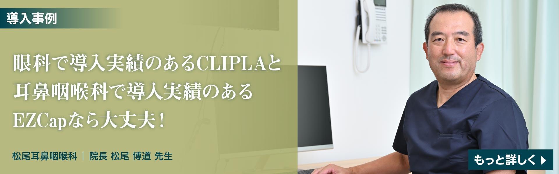 耳鼻咽喉科向けクラウド電子カルテ「CLIPLA ENT(クリプラエント)」導入事例