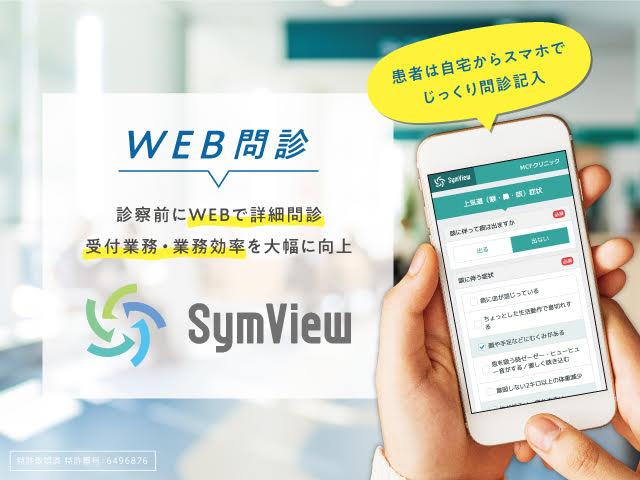 WEB問診「SymView」
